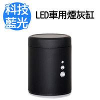 科技藍光LED車用煙灰缸 熄煙~盒 攜帶桌上用汽車用杯架煙灰缸 夜光