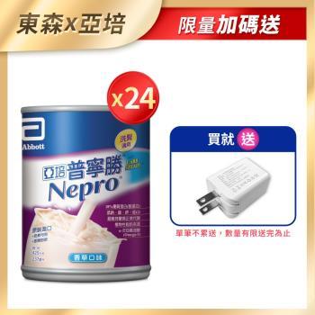 亞培 普寧勝-洗腎病患專用營養品(237mlx24入)