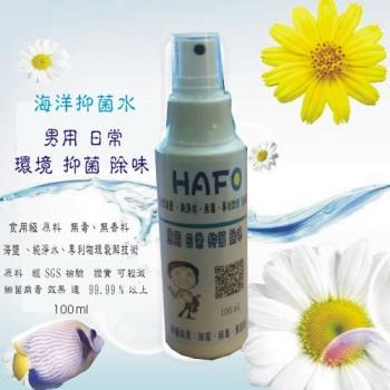 [ 和風 ]  海洋 抑菌水  男性專用  環境噴霧  抑菌劑  消毒、溫和、除臭