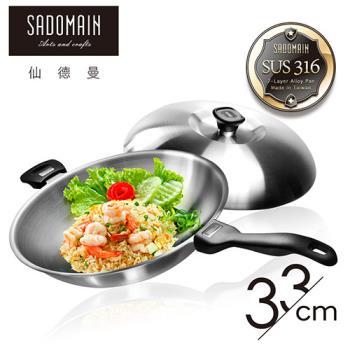 【仙德曼 SADOMAIN】316七層複合金炒鍋-(單把)33cm