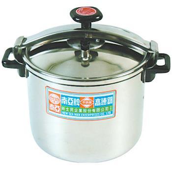 南亞10L不鏽鋼高速壓力鍋
