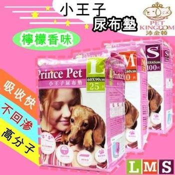 【沛金頓】小王子寵物尿布墊【S / M / L】超強吸水力 2入組
