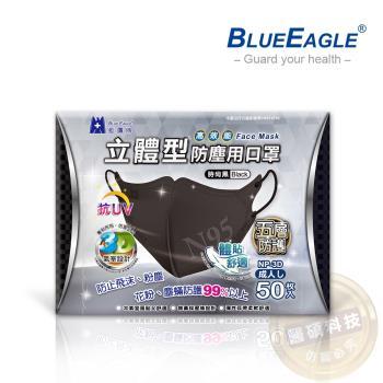 【藍鷹牌】台灣製成人立體防塵口罩 1盒