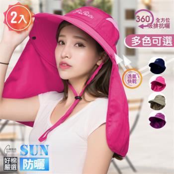 【好棉嚴選】立體防曬 超寬帽沿護頸 戶外遮陽帽 抗UV吸濕排汗多功能帽-多色任選 2入組
