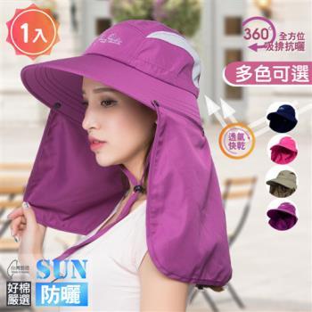 【好棉嚴選】立體防曬 超寬帽沿護頸 戶外遮陽帽 抗UV吸濕排汗多功能帽-多色任選 1入組