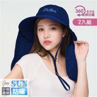 【好棉嚴選】戶外遮陽必備 抗UV吸濕排汗 多功能護頸休閒防曬帽-深藍色 2入