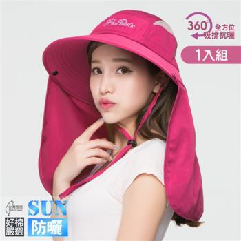 【好棉嚴選】多功能抗UV 全面護頸 戶外騎車登山必備 防曬休閒帽-桃紅色 2入