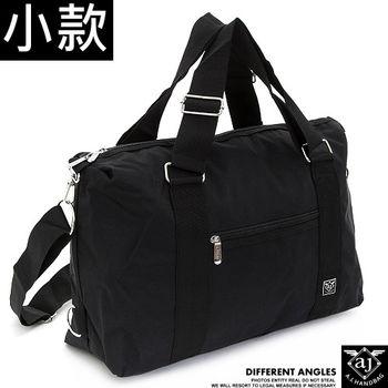 【AJ.亞介】兩用防潑水 尼龍旅行袋  小款 (UE0022-03)-行動