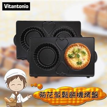 【日本Vitantonio 】菊花派鬆餅機烤盤