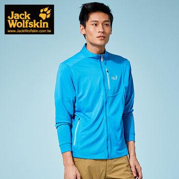 【飛狼 Jack Wolfskin】Cusco 抗UV薄夾克 / 正藍