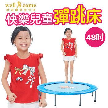 【好吉康 Well Come】快樂兒童彈跳床48吋/蹦床/跳高/增高/有氧運動