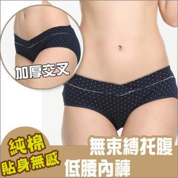 【3件入】抗菌U型無痕低腰托腹彈性棉質內褲