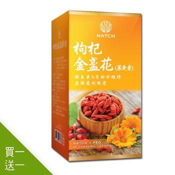 【Natch Pro】枸杞精葉黃素金盞花(30顆/盒)買一送一