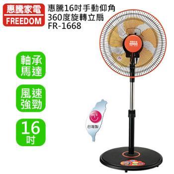 送防護液【惠騰】16吋手動仰角360度旋轉立扇FR-1668
