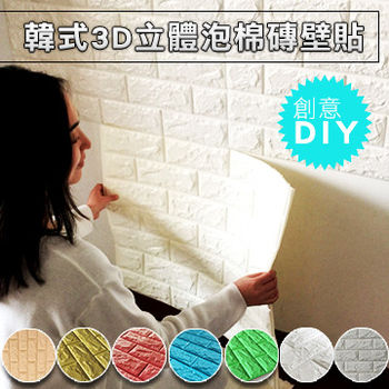 窝自在★3D泡棉立体壁贴-6入