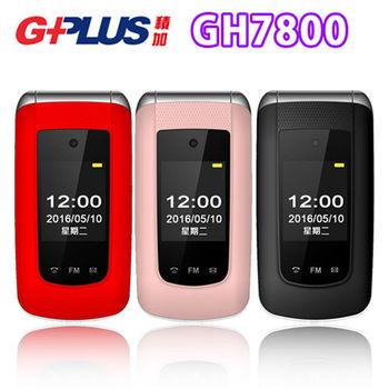 GPLUS GH7800 雙卡雙螢幕3G版摺疊老人機(全配)-行動