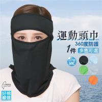 【好棉嚴選】立體透氣防曬運動頭巾 戶外運動裝備 舒適快乾 防塵遮陽頭套面罩-多色任選 1件組