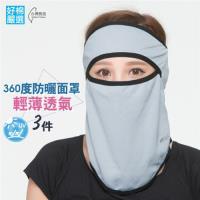 【好棉嚴選】騎車登山運動頭巾 防塵透氣快乾 立體遮陽防曬面罩頭套-灰色 3件組