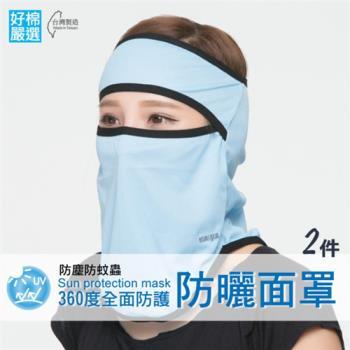 【好棉嚴選】紫外線out 防風防塵登山騎車 快乾運動頭巾 防曬遮陽頭套面罩-淺藍色 2件組
