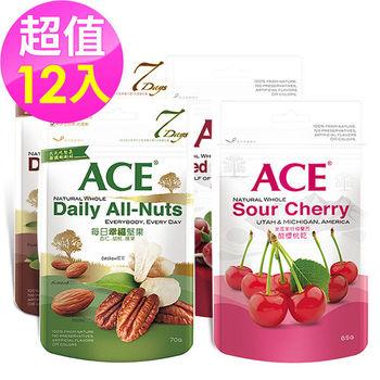 【ACE】12入促販-堅果果乾系列超值組合