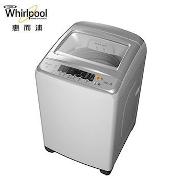 【Whirlpool惠而浦】 13公斤創易生活直立系列變頻洗衣機(WTWA13ED)
