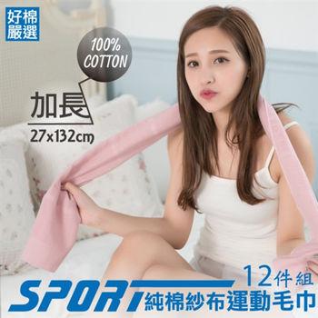 【好棉嚴選】素面紗布款 吸濕排汗 快乾透氣 加長型純棉運動毛巾-粉色 12件組