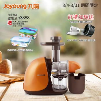 Joyoung 九陽 蔬果慢磨原汁機 JYZ-E15VM