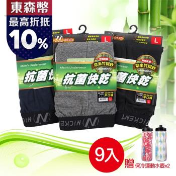 【Conalife】臺灣製造 奈米竹炭抗菌快乾四角褲9入(隨機出貨)
