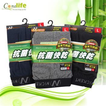 【Conalife】臺灣製造 奈米竹炭抗菌快乾四角褲3入(隨機出貨))