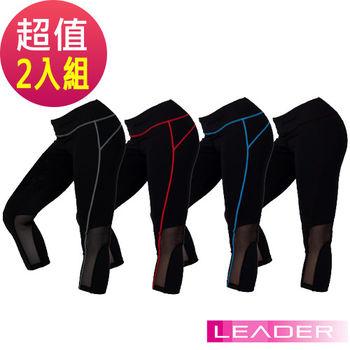 活動品Leader 女性專用 S-Fit運動壓縮七分緊身褲(超值兩件組)
