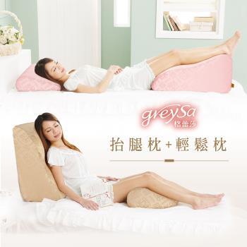 GreySa格蕾莎【抬腿枕+輕鬆枕】美腿枕/足枕/腳枕/抬腿墊/靠墊靠枕-神秘魅紫