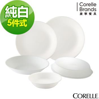 【美國康寧CORELLE】純白5件式餐盤組(E21)