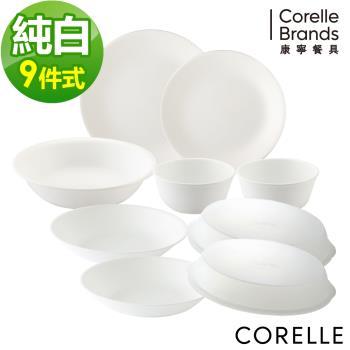 【美國康寧CORELLE】純白9件式餐盤組(I03)