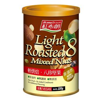 任選【紅布朗】輕烘焙八珍堅果 220g(罐)