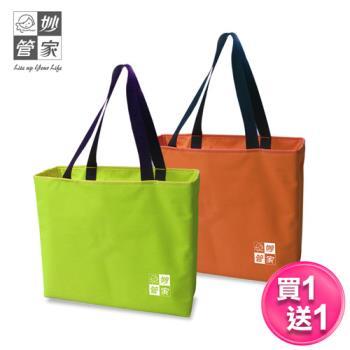 【妙管家】直式保冷袋22L 買一送一