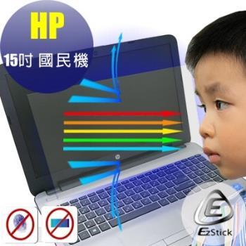 【EZstick】HP 15 國民機 系列專用 防藍光護眼 螢幕貼 靜電吸附 (可選鏡面或霧面)