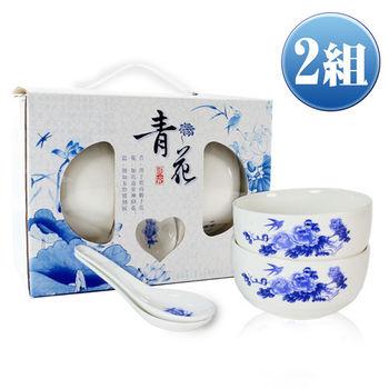 【2組】青花瓷碗匙四件式套組(精美盒裝)CI-220E