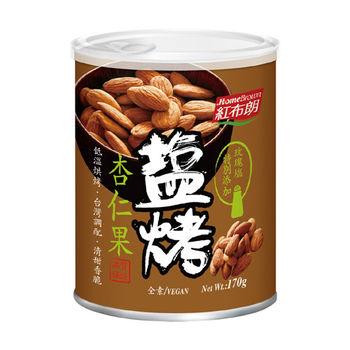 任選 紅布朗 鹽烤杏仁果 170g