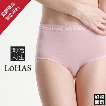 【好棉嚴選】樂活人生LOHAS 台灣製 進口奢華PIMA棉 高腰無壓舒適褲-2入