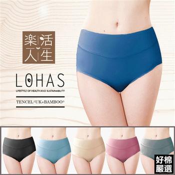 【好棉嚴選】樂活人生LOHAS 台灣製英國進口天絲棉+竹纖維中腰包覆褲-2入