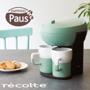 recolte 麗克特 Paus 雙人咖啡機