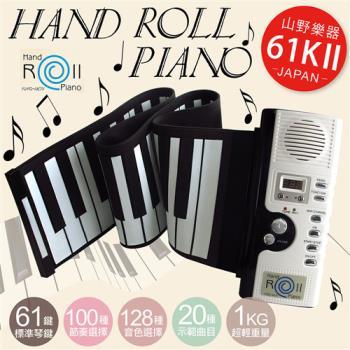 山野樂器全新第六代 61鍵手捲鋼琴(珍珠白)