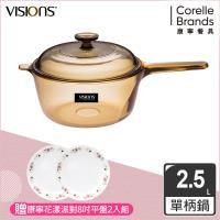 Visions美國康寧單柄晶彩透明鍋2.5L