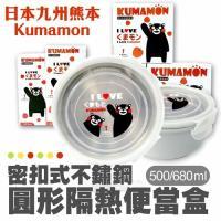 日本九州熊本Kumamon 不銹鋼隔熱便當盒680ml (丸弁当箱)加送防焰膠帶