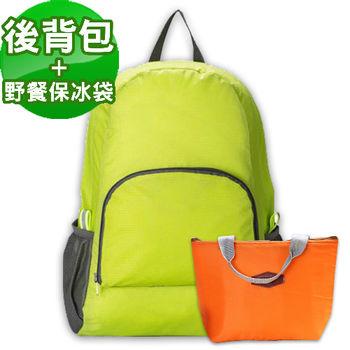 【韓版】超輕巧後背包+野餐保冰袋(共四色)