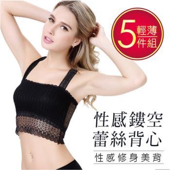 【A+CourBe】性感美背蕾絲吊帶背心(五件組)