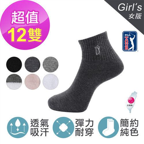 【PGA TOUR】精梳棉 1/2純色透氣運動休閒短襪/女 (12雙組/顏色任選)
