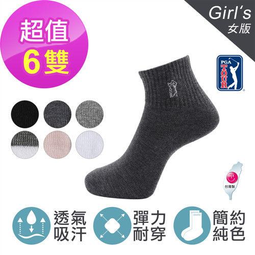 【PGA TOUR】精梳棉 1/2純色透氣運動休閒短襪/女 (6雙組/顏色任選)