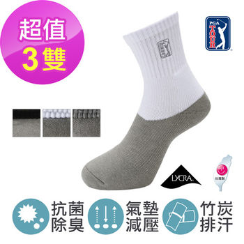 【PGA TOUR】抗菌除臭 奈米竹炭萊卡機能氣墊止滑運動休閒雙色襪 (3雙組/顏色任選)