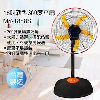 i-Cool風扇 18吋新型360度立體擺頭電扇MY-1888S